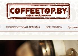 Интернет магазин про продаже кофе coffeetop.by
