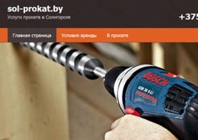 Простой сайт визитка для услуг проката sol-prokat.by
