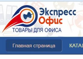 Создание интернет магазина концелярских товаров, товаров для офиса expressoffice.by