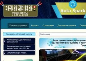 Создание интернет магазина аккумуляторов autospark.by