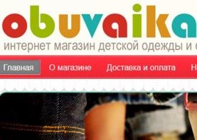 Интернет магазин детской одежды и обуви в Минске