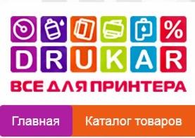 Интернет магазин товаров для принтера drukar.by