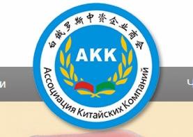 Создание сайта Ассоциации Китайских Компаний cnakk.by